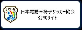 日本電動車椅子サッカー協会 公式サイト