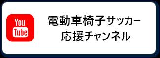 【YOUTUBE】 電動車椅子サッカー応援チャンネル